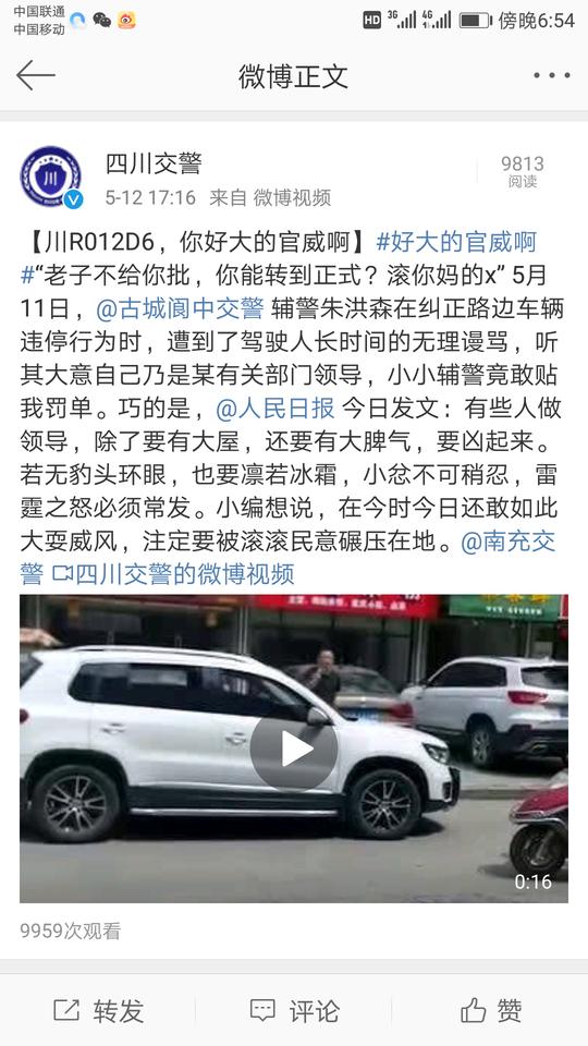 四川交警官微博