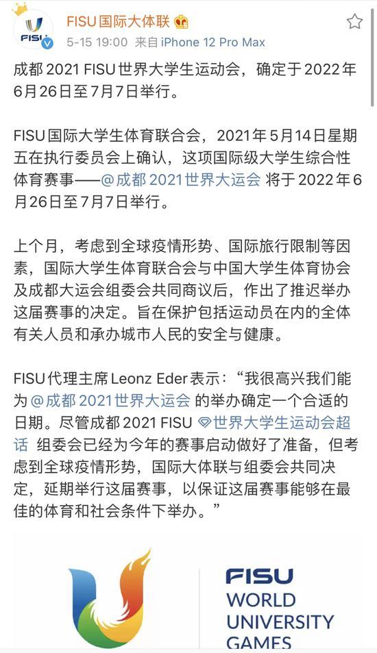 成都2021FISU世界大学生运动会将于2022年6月26日—7月7日举行