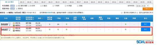 迎接暑运客流高峰 广元火车站临时增开多趟列车