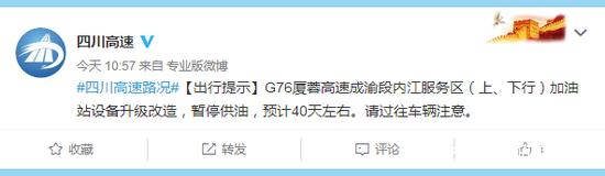 注意!成渝高速内江服务区双向加油站暂停供油 预计40天