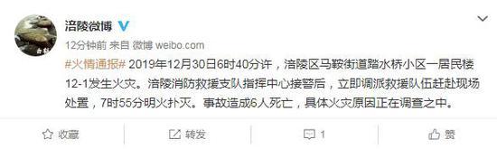 重庆一居民楼发生火灾致6人死亡 起火原因正在调查