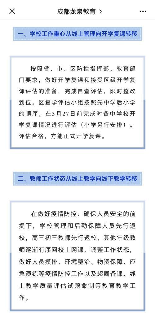 四川省教诲厅:老师近期连续返校返岗