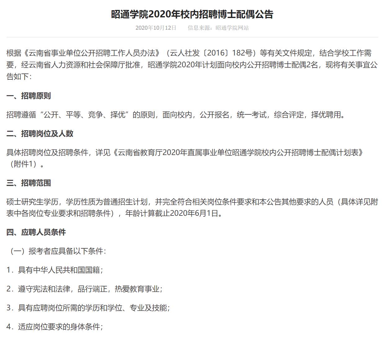"""云南昭通学院回应招聘""""博士配偶"""":给校内博士配偶提供岗位"""