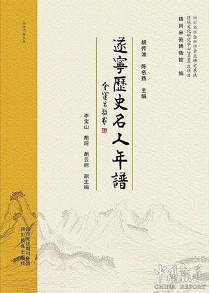 《遂宁历史名人年谱》正式出版发行