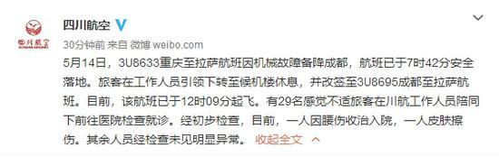 @四川航空 官方微博截图