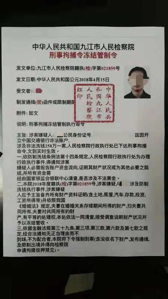 """嫌疑人伪造的""""刑事拒捕令冻结管制令"""" 本文图均为 涪城警方供图"""