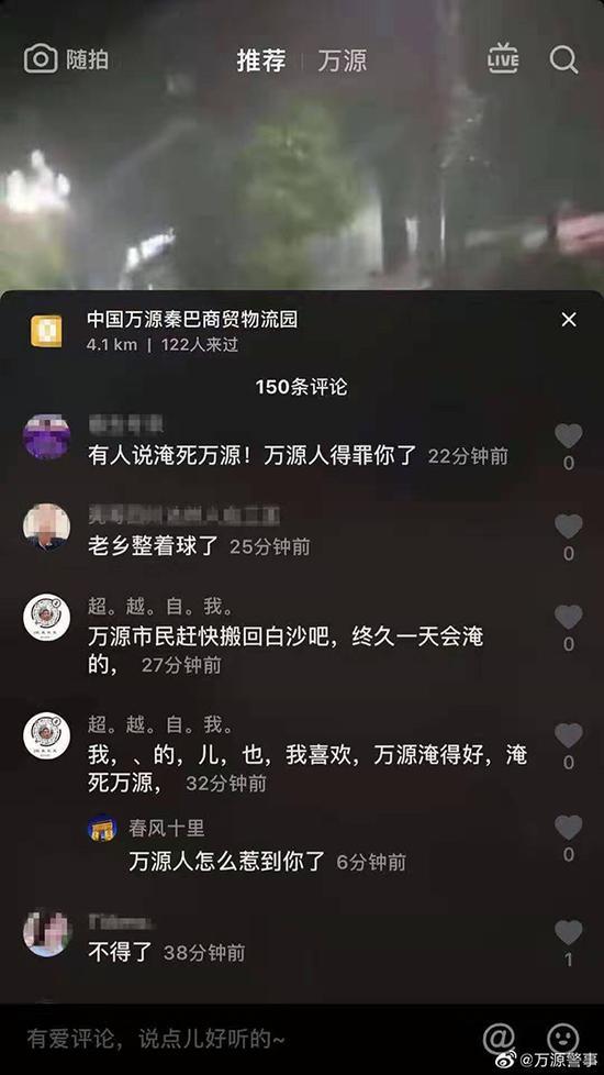 四川万源市公安局官方微博@万源警事 图