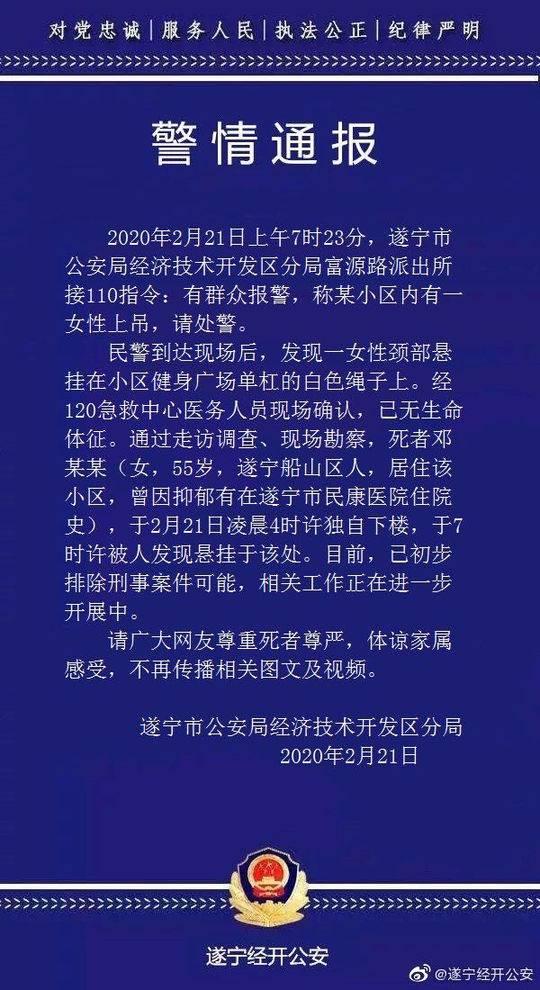四川遂宁女子小区内自缢身亡 警方:排除刑案 有抑郁病史