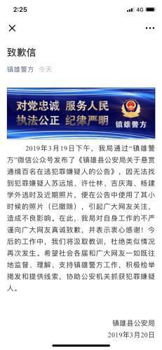 图为镇雄警方发表的《致歉信》。镇雄警方官方微信截图