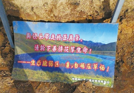 格聂神山景区警示牌。