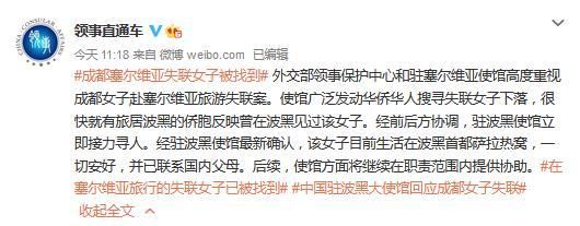 外交部领事保护中心官方微博截图