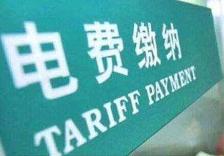 从4月1日起 四川省一般工商业电价每度降2.23分