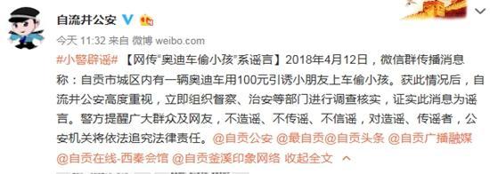 据四川省自贡市公安局官方微博