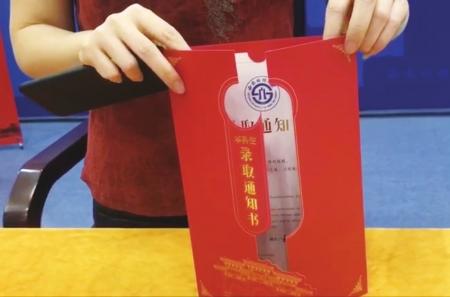 录取通知书 四川高校也玩出了新花样