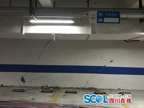 网友投诉:新房交房7月变危房 地下车库现多处裂缝