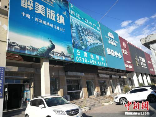 2018年10月,燕郊售楼一条街,几家售楼处店里店外不见一个看房客。中新网记者 邱宇 摄