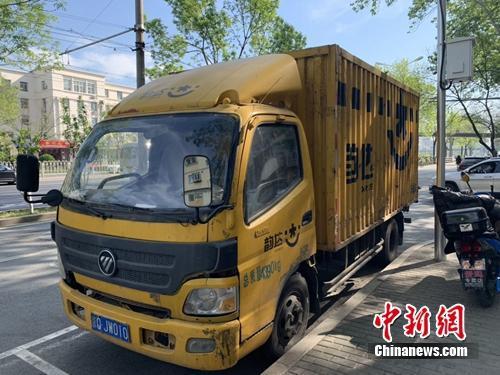 送快递的货车。中新网吴涛 摄