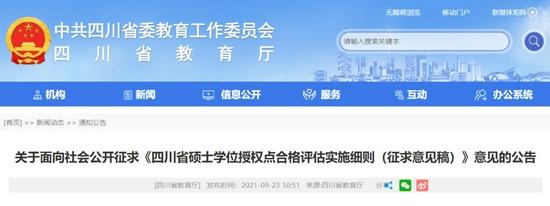 四川省硕士学位授权点合格评估实施细则开始征求意见啦