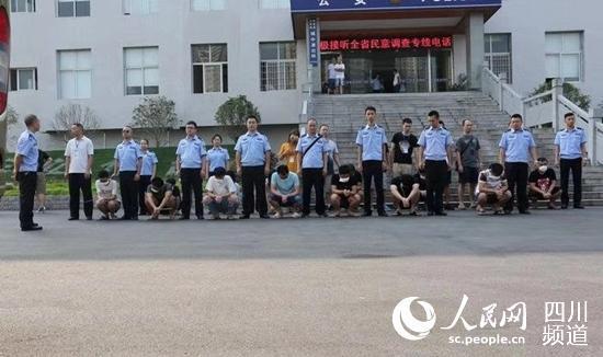 四川武胜警方破获一起网络诈骗案 抓获17名犯罪嫌疑人