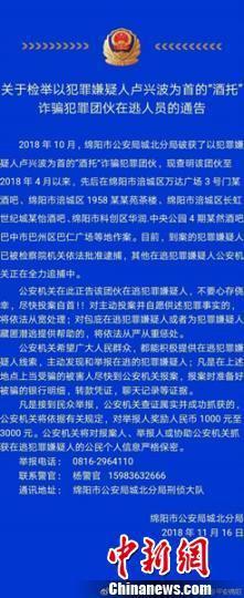 警方发布通告。 绵阳市公安局官方微博截图