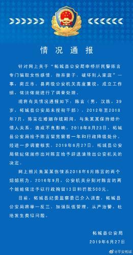 图片来自河南商丘市柘城县公安局官方微博