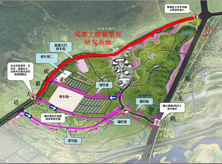 @所有人:9月13日起成都熊猫基地周边交通组织有变
