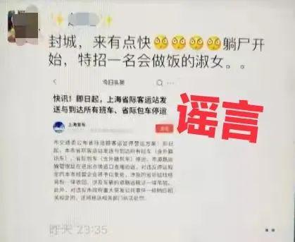 """警方通报:男子网上散布""""上海封城""""谣言 已被行政拘留"""