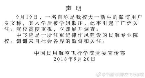 中国民用航空飞行学院大一新生被学姐欺压 校方:立即展开调查