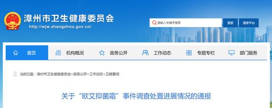 """漳州""""婴儿抑菌霜事件""""工作组通报:公安机关已立案侦查"""