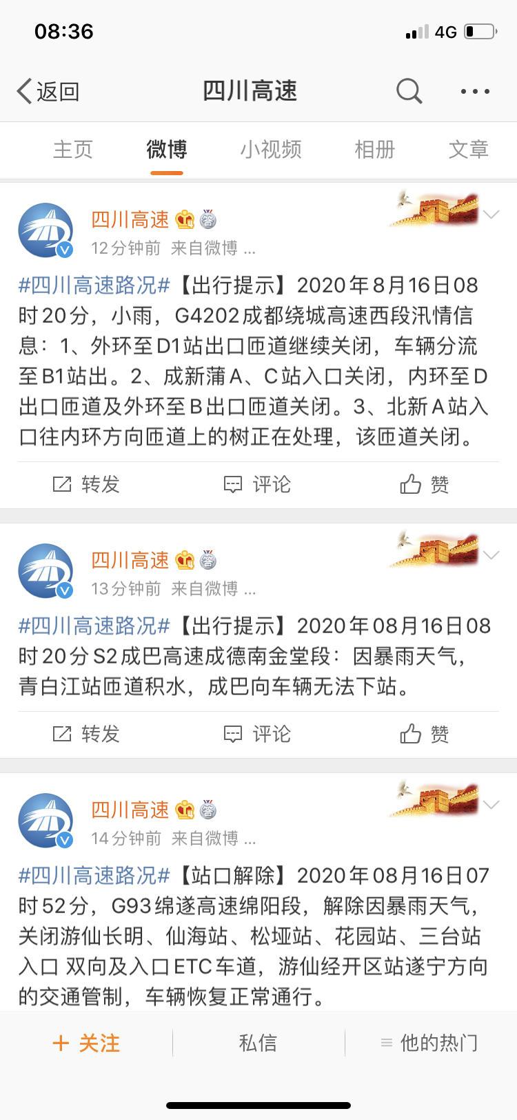 ↑@四川高速 微博接连发布出行提示