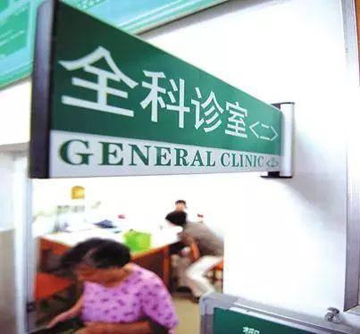 四川基层医疗卫生机构须保证全科医生配备 本科及以上学历等优