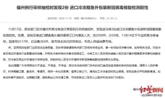 福州发现2份进口冷冻鲳鱼外包装核酸阳性 未流入终端消费市场