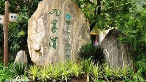 九寨沟景区开放后 旺季门票由220元/人降为190元/人
