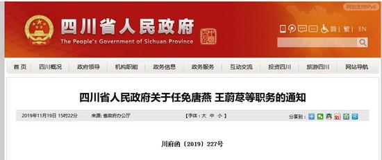 四川省政府任免一批干部 涉及多名副厅级干部