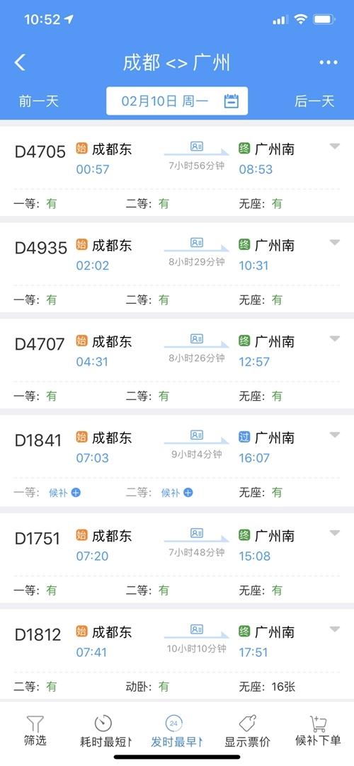今年春运开行大量夜行动车 节后成都到广州、佛山还有余票