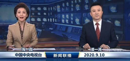 9月10日晚,潘涛主持央视《新闻联播》