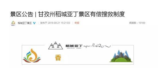 稻城亚丁景区官方微博截图