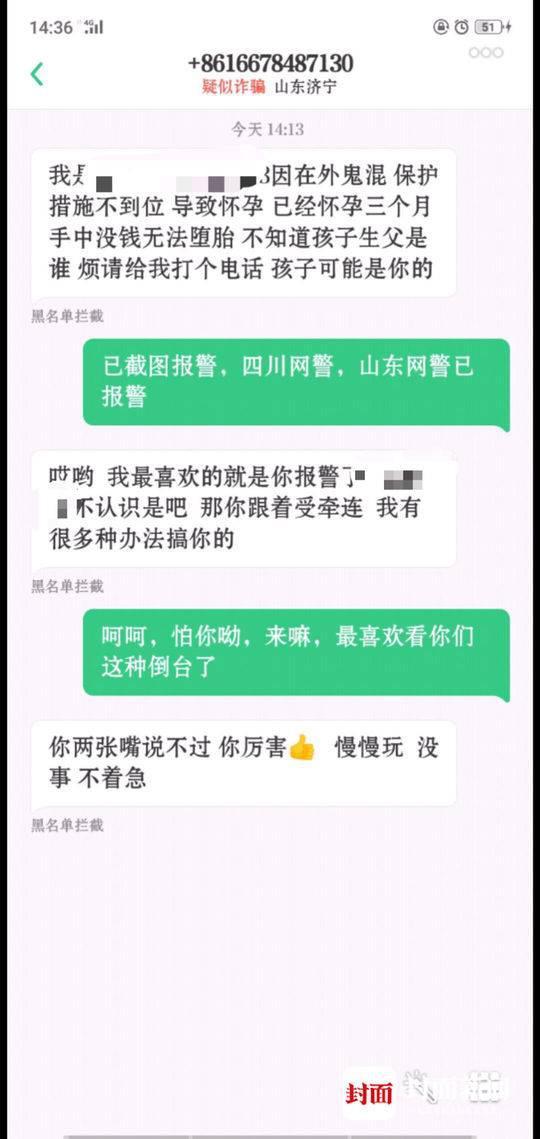 """贷款公司也给彭雪朋友的家人发去""""侮辱""""短信"""