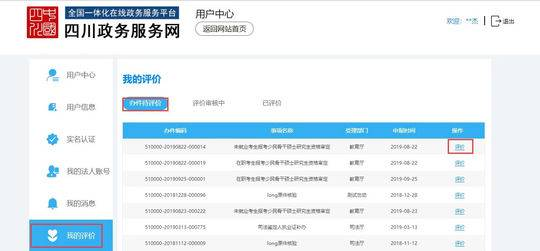 """四川省政务服务建立""""好差评""""考评机制 把评判的权利交给办事"""