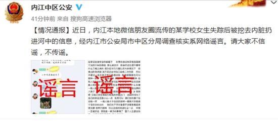 辟谣丨内江警方:失踪女生被挖内脏系谣言 请勿信谣传谣