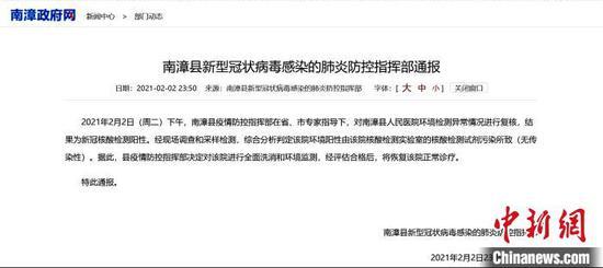 南漳政府网截图