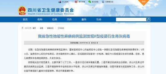 雷波县发现脊灰疫苗衍生病毒 四川卫健委:主动搜索同类病例