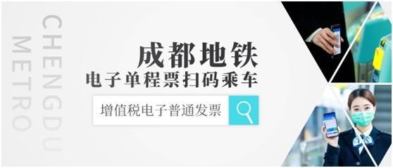@成都人 坐地铁可以开电子发票了