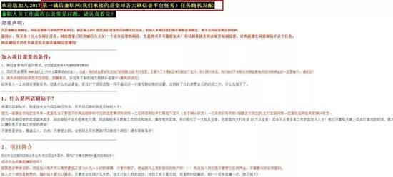"""高中生网上找""""兼职"""" 警察蜀黍却找上了门……"""