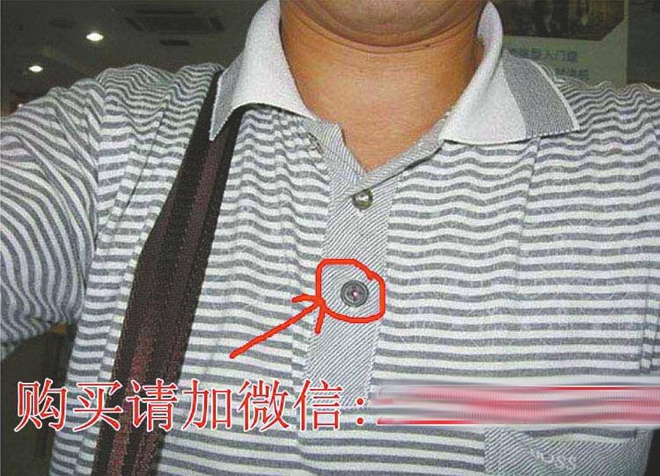 微型偷拍设备在线公开售卖 可伪装成钱包、插座、纽扣等