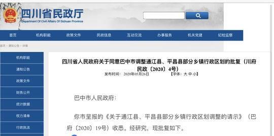 四川通江平昌两县部分乡镇区划调整 撤销乡级行政区划29个