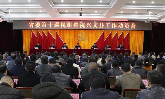 省委第十巡视组巡视兴文县工作动员会召开
