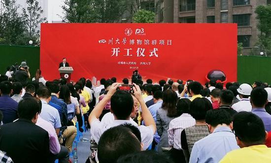 四川大学启动建设开放型人文・自然博物馆群