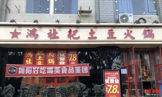 鸿社耙土豆火锅店(图据网络)