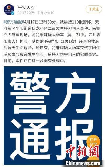 四川天府新区通报持刀伤人事件:4名伤者暂无生命危险